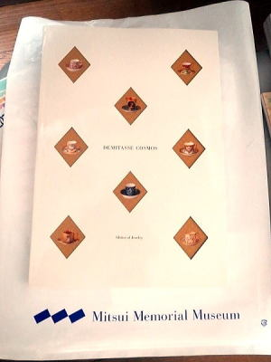 展示の図録 でも三井なのにカード使えるの3000円以上から・・・