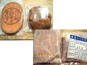 『ゼイタク煎餅総本店』さんのゼイタク煎餅&重盛の人形焼 美味しかったよ